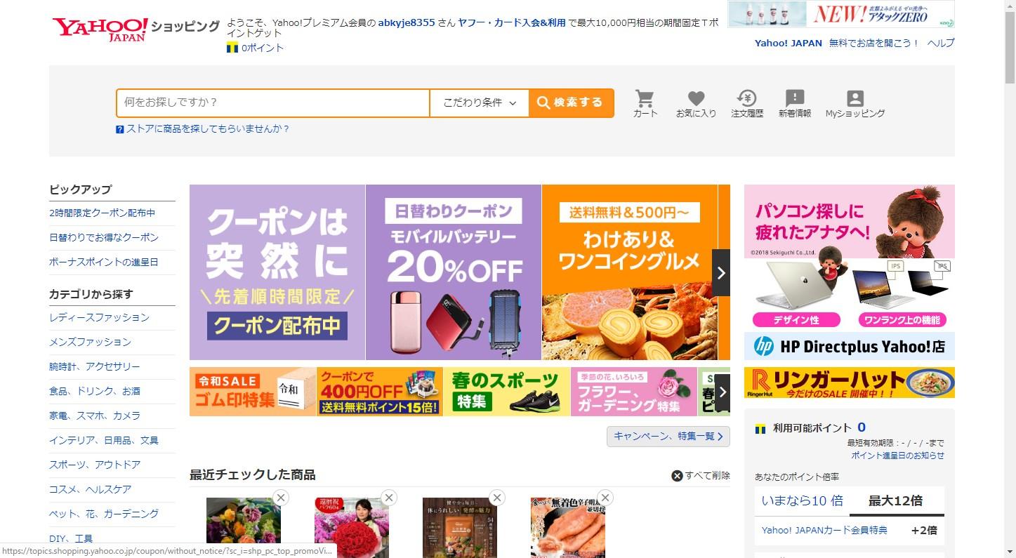【使えるネットショップ②】Yahoo!ショッピング