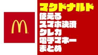 『マクドナルド』で使えるスマホ決済・クレジットカード・電子マネーまとめ