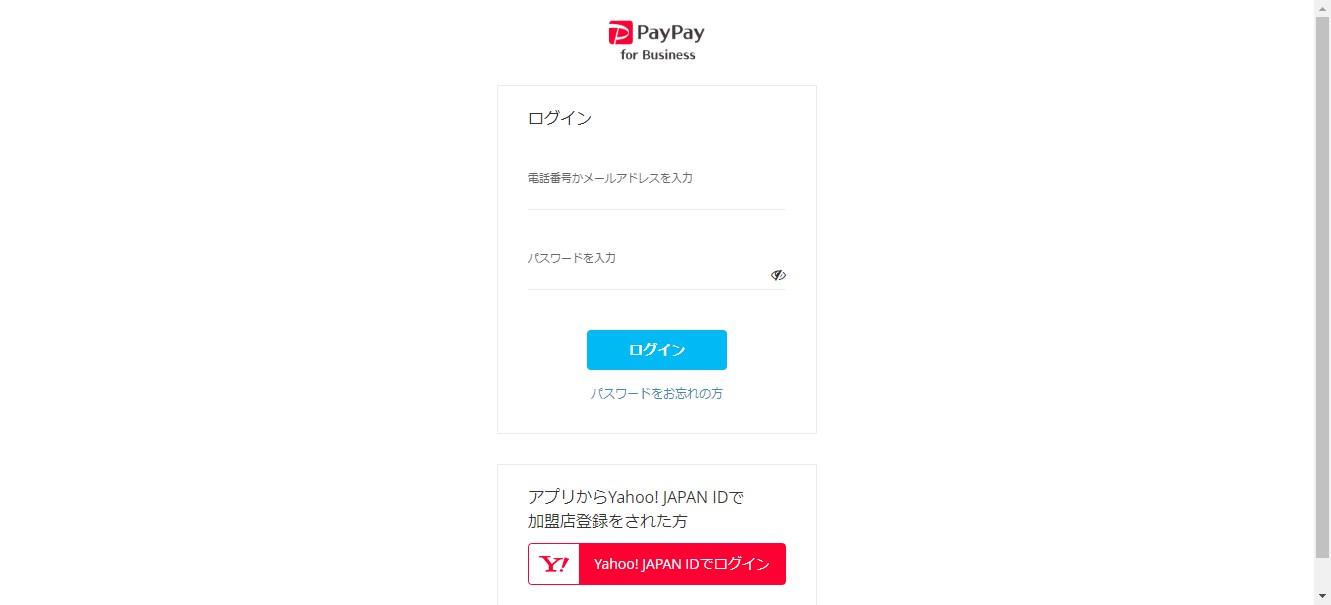 お客様にペイペイ残高を『返金』する方法【PayPay for Bussiness】