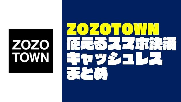 ZOZOTOWN(ゾゾタウン)で使えるスマホ決済・キャッシュレスまとめ