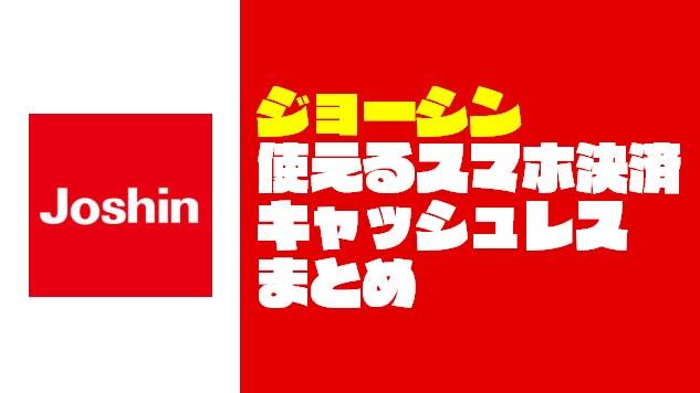 家電量販店『ジョーシン』で使えるスマホ決済・キャッシュレスまとめ【2019年4月】