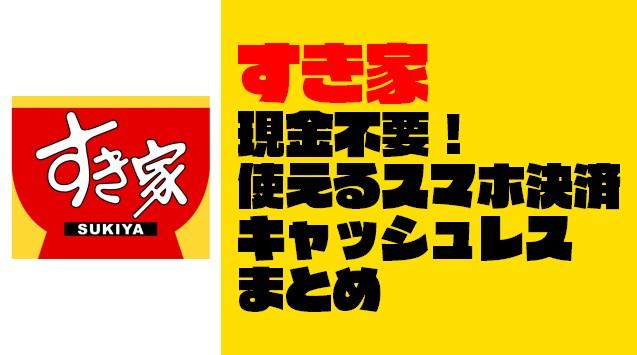 【すき屋】使えるスマホ決済と支払い方法【キャッシュレスでオッケー】2019年4月更新