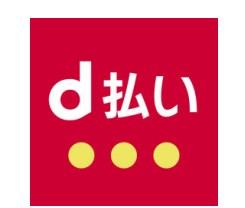 『d払い』が使える家電量販店