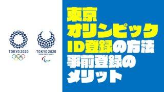 【スマホで5分】『東京オリンピック』の『ID登録』方法を写真付きで紹介する