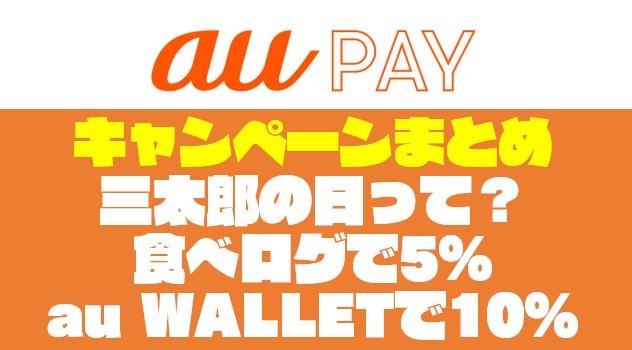 【auペイ】三大キャンペーンまとめ(三太郎の日・食べログ・au WALLET)