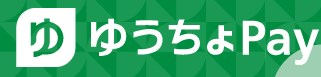 【ゆうちょペイ】4つの特徴とキャンペーン内容を紹介する
