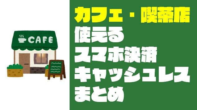 主要な『カフェ・喫茶店』で使える主要なスマホ決済を調べてみた【2019年4月更新】