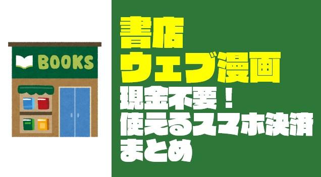 『本屋・書店・ウェブ漫画』で使えるスマホ決済をまとめてみた【2019年4月更新】