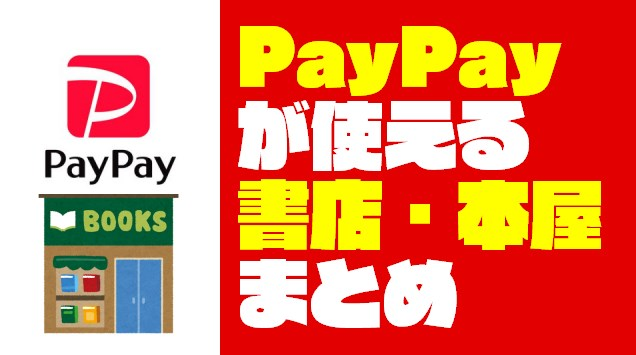 『PayPay(ペイペイ)』が使える書店・本屋をまとめてみた【支払い方法も紹介】