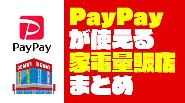 『PayPay(ペイペイ)』が使える家電量販店・電気屋をまとめてみた【支払い方法も紹介】