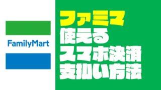 『ファミリーマート』の支払い方法と使えるスマホ決済まとめ【2019年4月更新】