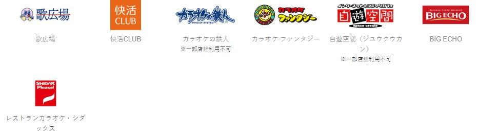 「iD:アイディー」が使える漫画喫茶・カラオケ