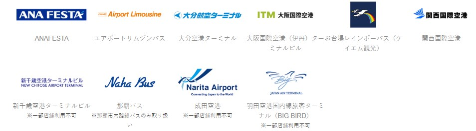 「iD:アイディー」が使える空港