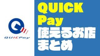 『QUICPay|クイックペイ』が使えるお店をジャンル別まとめ【2019年版】