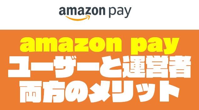 【入門】Amazonペイ導入のユーザーと運営者側の5つのメリットを紹介