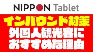 【インバウンド対策】外国人観光客に『NIPPON Tablet』がおすすめな理由