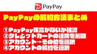 【保存版】PayPay(ペイペイ)を解約したい場合、ここまですれば安心!