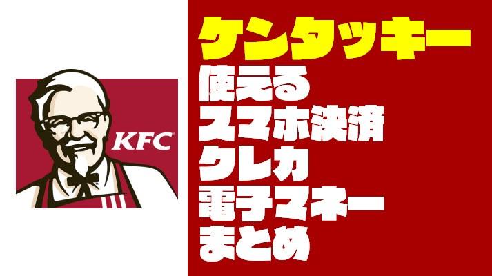 【KFC】ケンタッキーフライドチキンで使えるスマホ決済と支払い方法まとめ