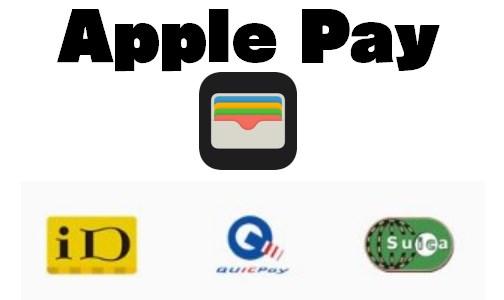 ジャンルごと分かる『Appleペイ』が使えるお店をまとめてみた【2019年4月更新】