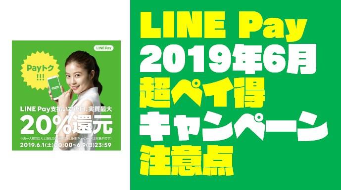 【2019年6月のペイトク祭】LINE Payのキャンペーン内容まとめと注意点
