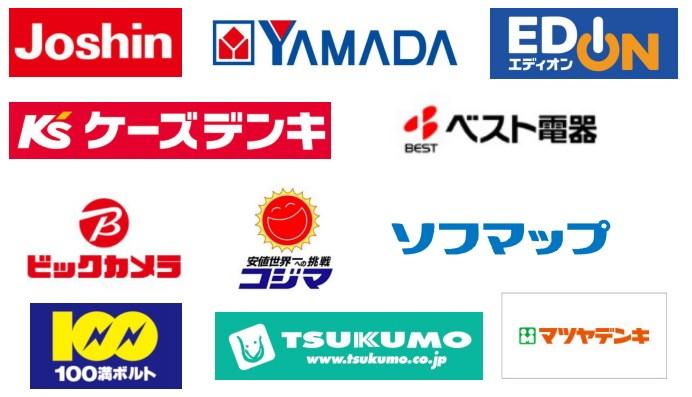 【注意点②】「家電量販7Days」キャンペーンで使えるお店は限られる