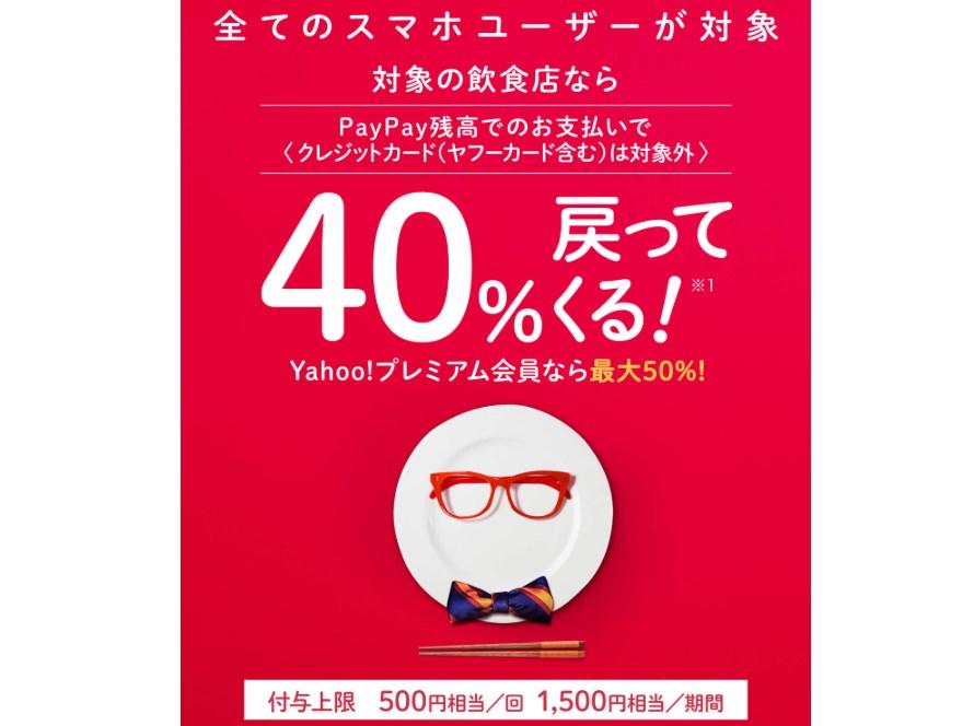 【2月は40%還元♪】PayPay(ペイペイ)が使える飲食店と注意点まとめ