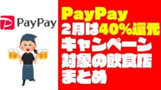 【2月は40%還元♪】PayPayキャンペーン対象の飲食店と注意点まとめ