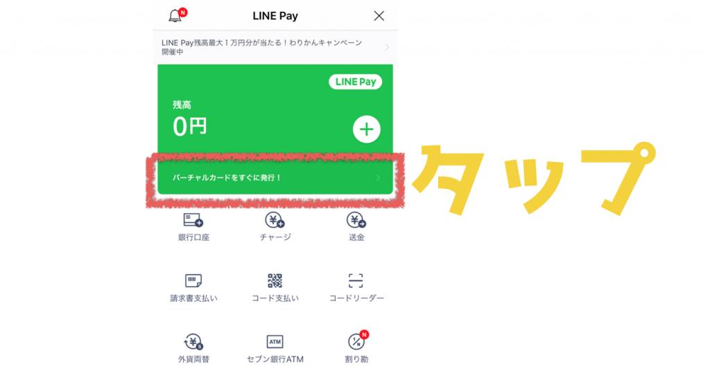 【LINE Pay】ラインペイ残高を『現金』にする2つの方法を徹底紹介