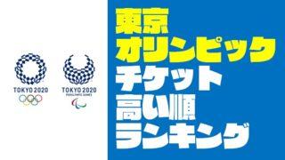 【人気種目は何?】東京オリンピックのチケットを値段の高い順に並べてみた