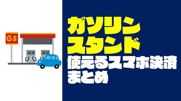 『ガソリンスタンド』で使えるスマホ決済とおすすめキャッシュレスまとめ【2019年4月更新】