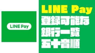 【五十音順】LINE Pay(ラインペイ)に登録できる銀行一覧【2019年5月版】