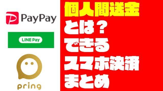 『個人間送金』できるスマホ決済3選(PayPay・LINE Pay・プリン)