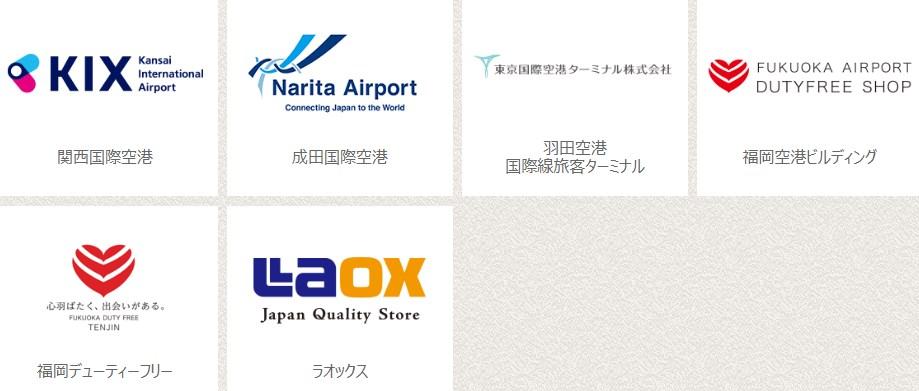 銀聯カードが使える『空港・免税店』