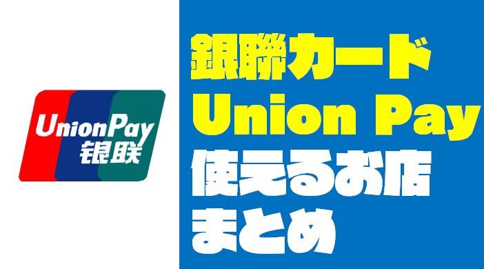 『銀聯カード|Union Pay』が使えるお店をジャンル別にまとめてみた