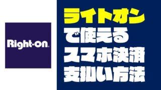 『Right-on|ライトオン』で使えるスマホ決済と支払い方法【2019年5月版】