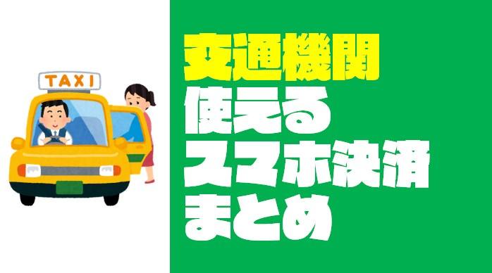 キャッシュレスJAPAN|交通機関で使えるスマホ決済