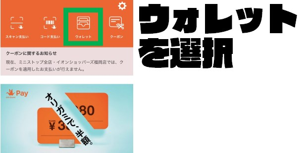 【ORIGAMI Pay】登録できる銀行口座一覧と登録方法