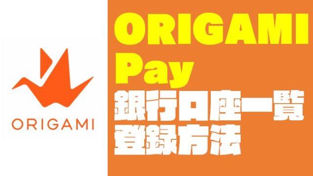 【ORIGAMI Pay】オリガミペイに登録できる銀行口座一覧と登録方法