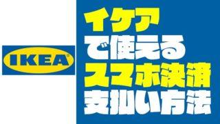 『IKEA|イケア』で使えるスマホ決済と支払い方法まとめ【2019年5月】