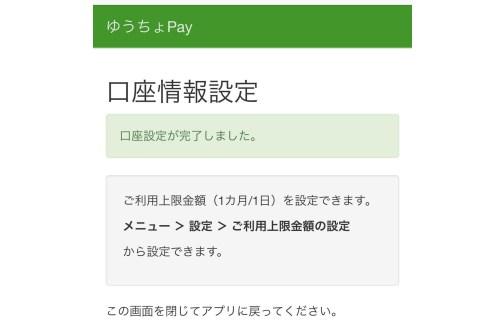 【ゆうちょペイ入門】インストール・銀行口座登録・使い方を徹底紹介