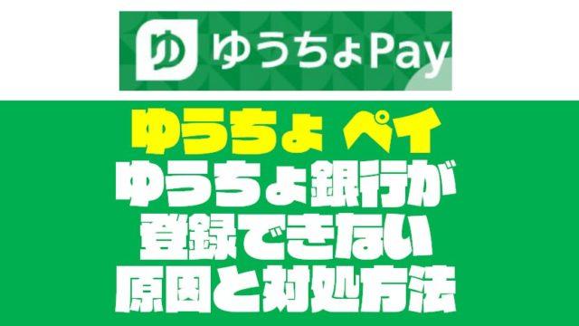 【これで解決】ゆうちょペイにゆうちょ銀行が登録できない原因と対処方法