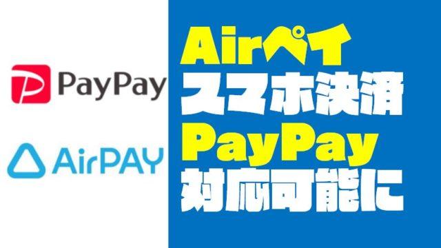 PayPay(ペイペイ)が『Airペイ|エアペイ』での決済に対応したぞ