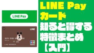 【LINE Payカード入門】知って得するラインペイカード5つの特徴