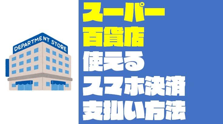 キャッシュレスJAPAN|スーパー・百貨店