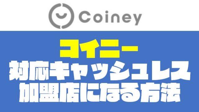 【POSレジ】『Coiney|コイニ-』で対応キャッシュレスと加盟店になる方法を調べてみた
