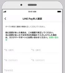 顔認証で簡単!LINE Pay(ラインペイ)の『本人確認』方法