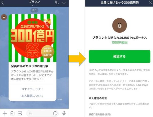 【ラインペイ】300億円キャンペーン!1000円受け取る方法と注意点
