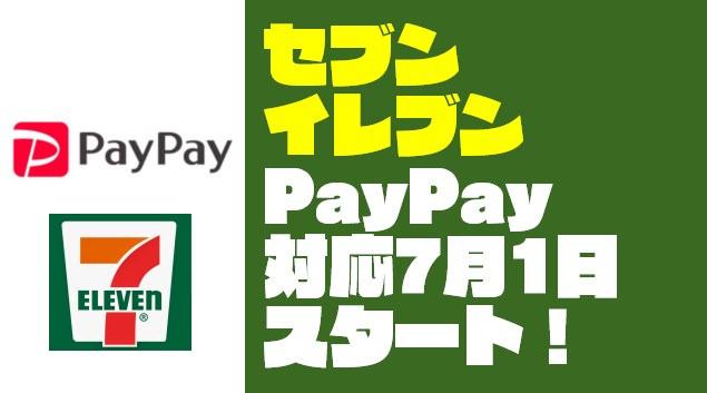 【朗報】セブンイレブンにPayPay(ペイペイ)が7月1日より対応予定!