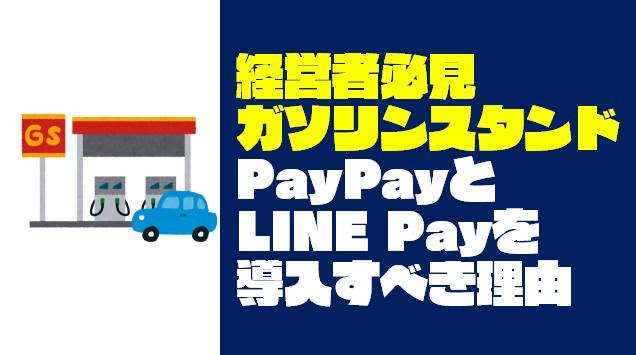 【経営者必見】ガソリンスタンドにPayPayとLINE Payを導入すべき理由と方法