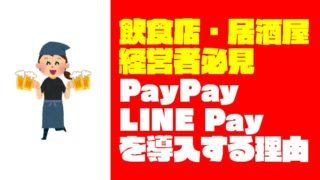 『飲食店・居酒屋』にPayPayやLINE Payの加盟店になるべき理由【2019年版】